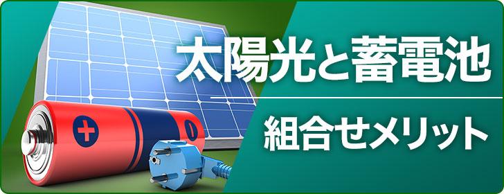 太陽光と蓄電池組合せメリット
