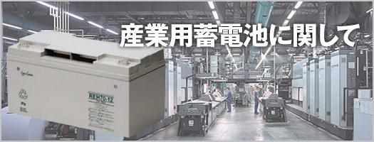 産業用蓄電池に関して