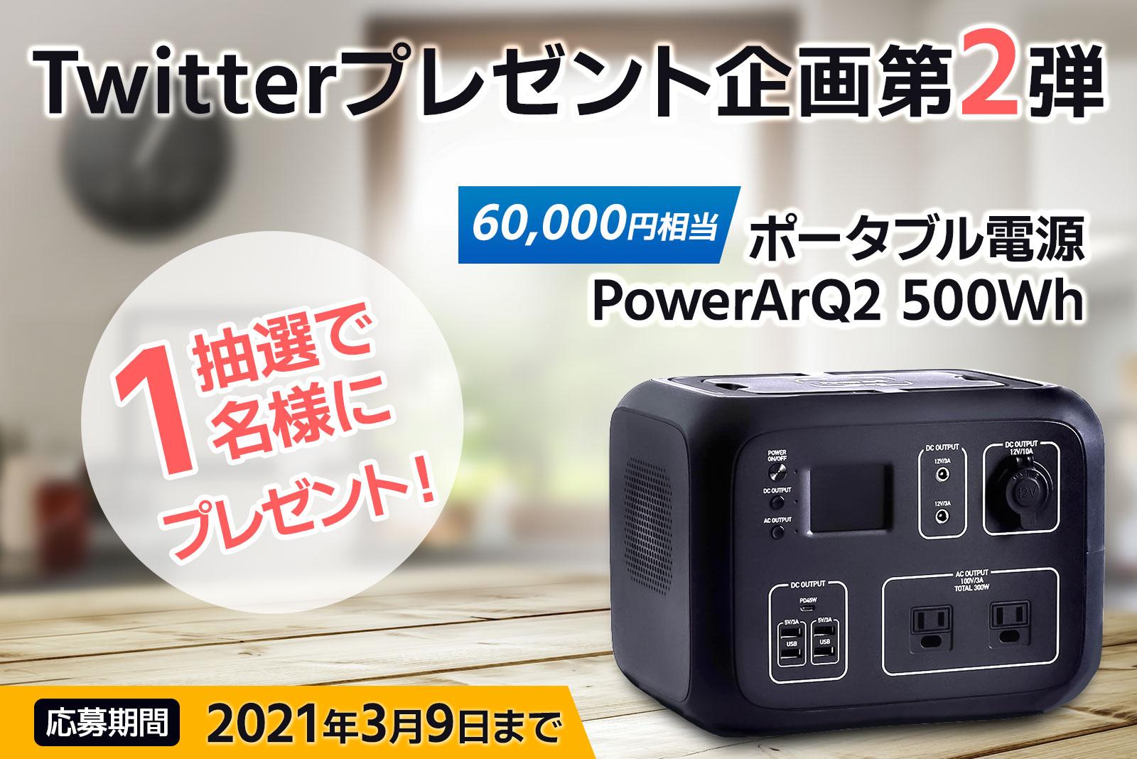【最大60万円】2020年秋開始予定 東京都の補助金