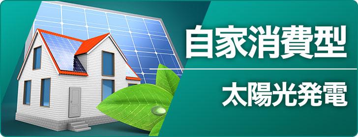 自家消費型太陽光発電のメリットと事例を紹介