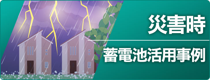 災害時蓄電池活用事例