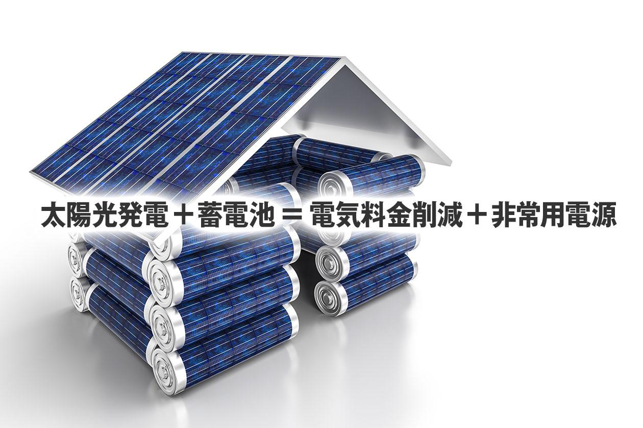 太陽光発電 + 蓄電池 = 電気料金削減 + 非常用電源