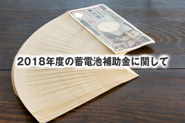東京 都 蓄電池 補助 金