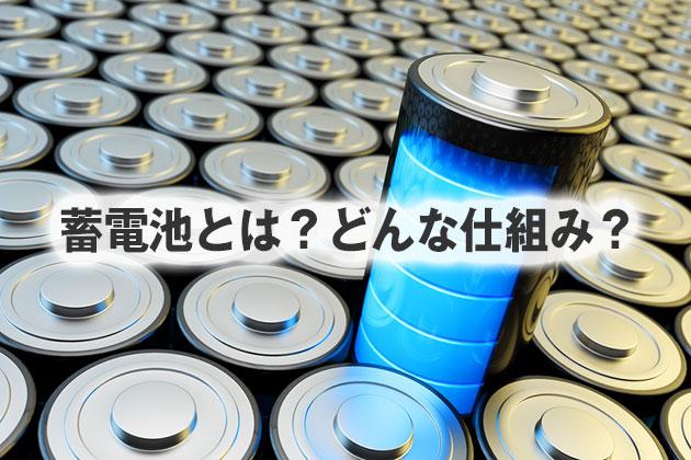 蓄電池とは?どんな仕組み?