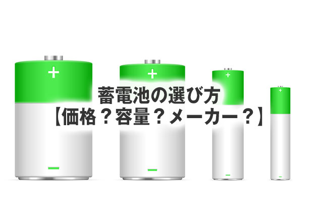 蓄電池の選び方【価格?容量?メーカー?】
