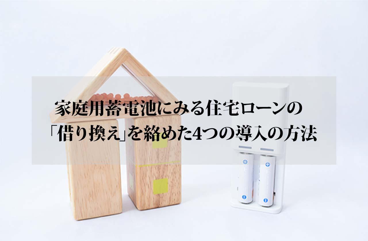 家庭用蓄電池にみる住宅ローンの「借り換え」を絡めた4つの導入の方法
