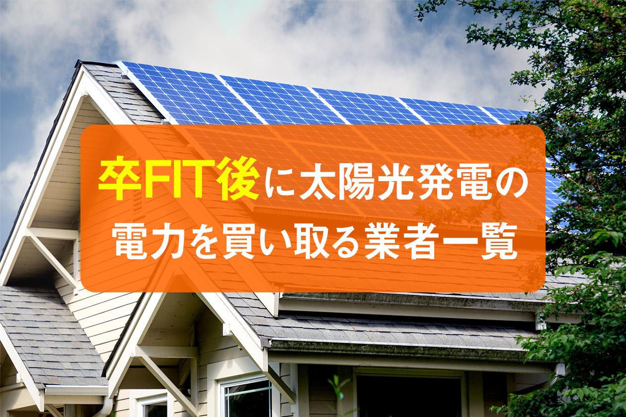卒FIT後に太陽光発電の電力を買い取る業者一覧