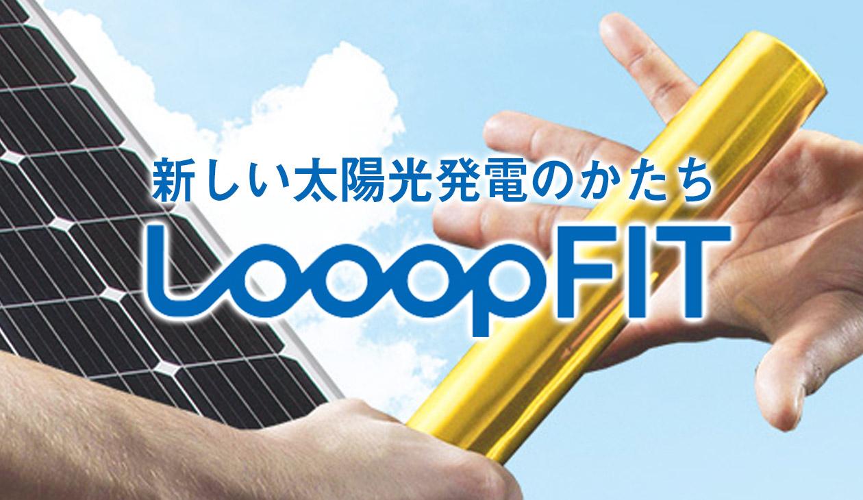 株式会社Looop(ループ) LooopFIT