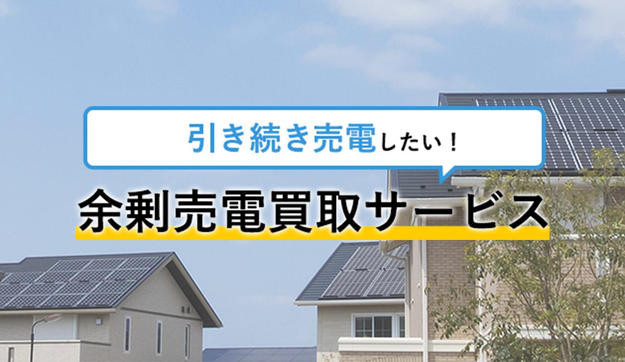 株式会社シェアリングエネルギー 引き続き売電したい!余剰売電買取サービス