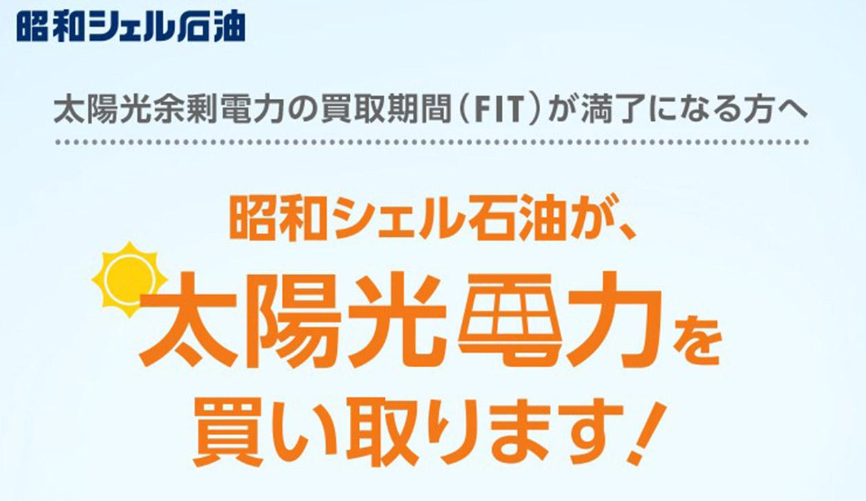 昭和シェル石油株式会社 卒FIT太陽光余剰電力買取サービス