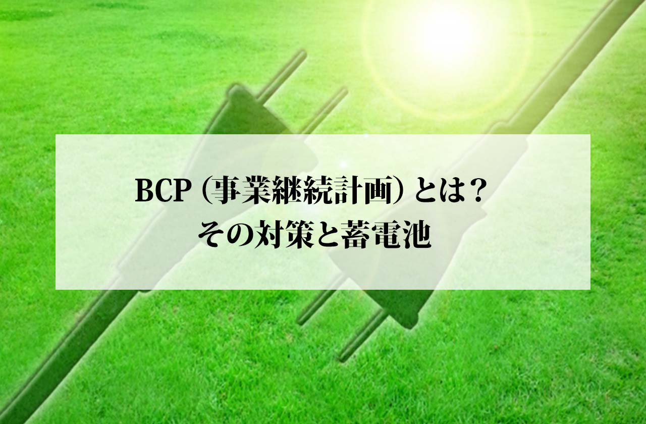 BCP(事業継続計画)とは?その対策と蓄電池