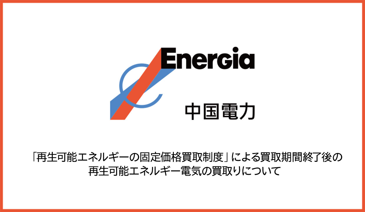 中国電力株式会社 「再生可能エネルギーの固定価格買取制度」による買取期間終了後の 再生可能エネルギー電気の買取りについて