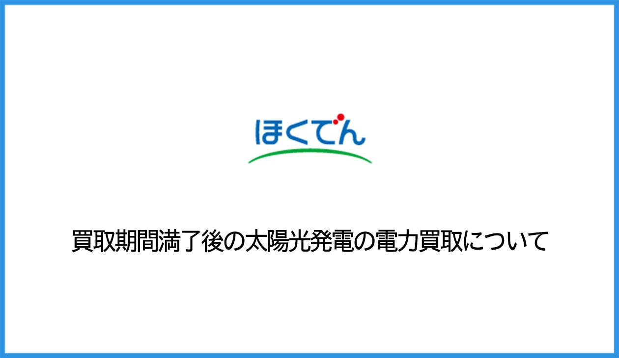 北海道電力株式会社 買取期間満了後の太陽光発電の電力買取について