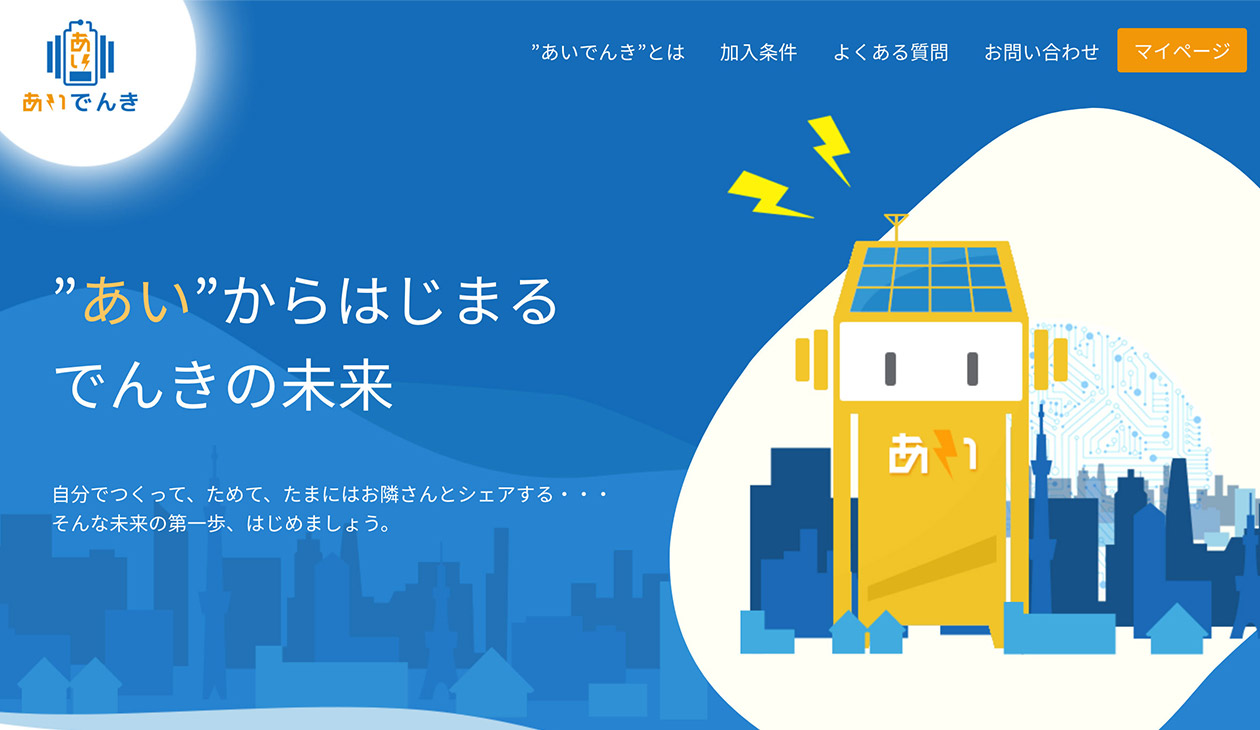TRENDE株式会社 電気料金プラン「あいでんき」