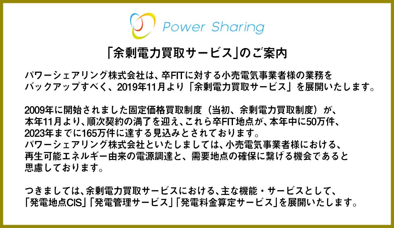 「余剰電力買取サービス」のご案内 パワーシェアリング株式会社