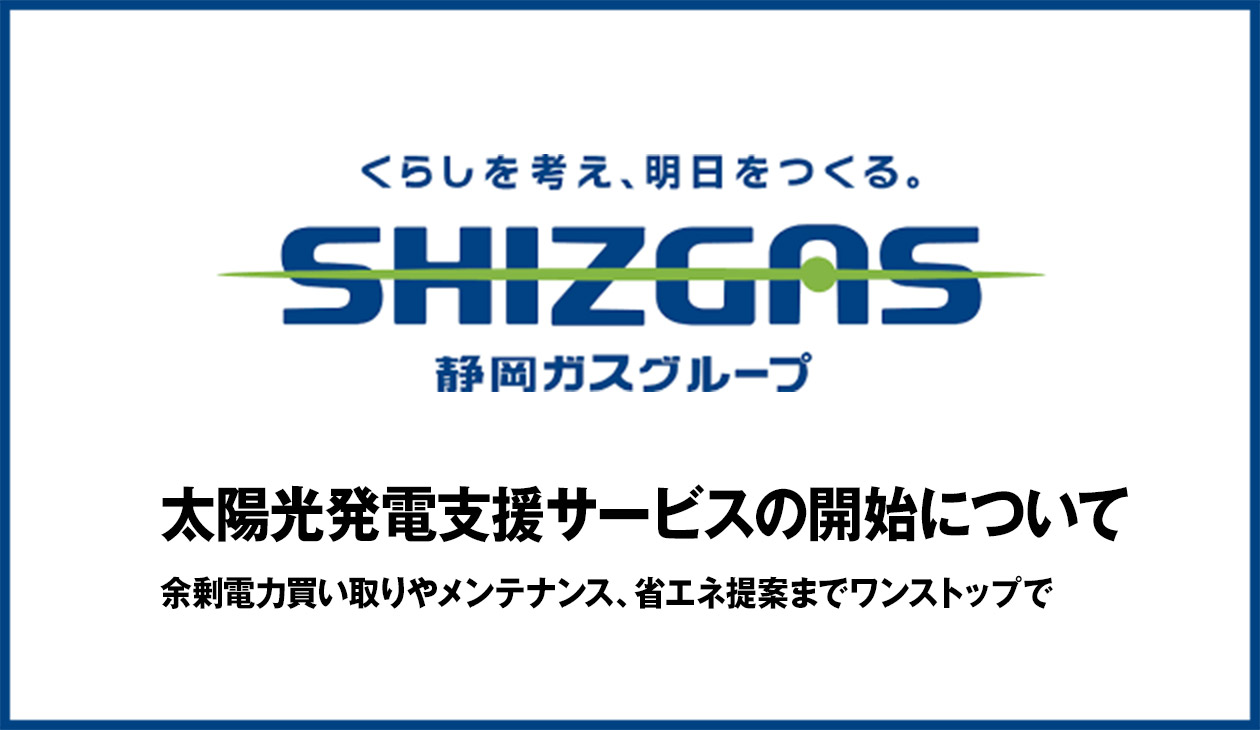静岡ガス株式会社 太陽光発電支援サービスの開始について 余剰電力買い取りやメンテナンス、省エネ提案までワンストップで