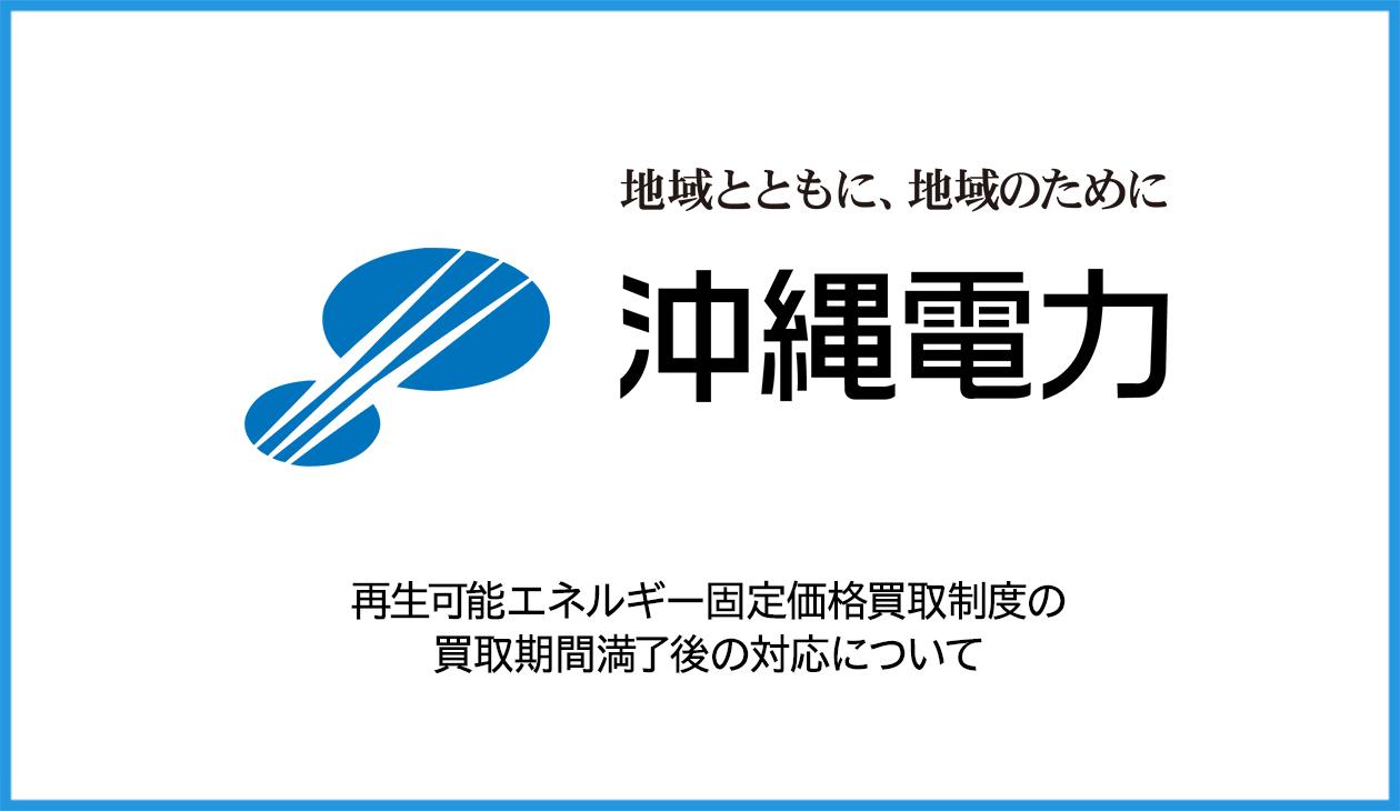 沖縄電力株式会社 再生可能エネルギー固定価格買取制度の買取期間満了後の対応について