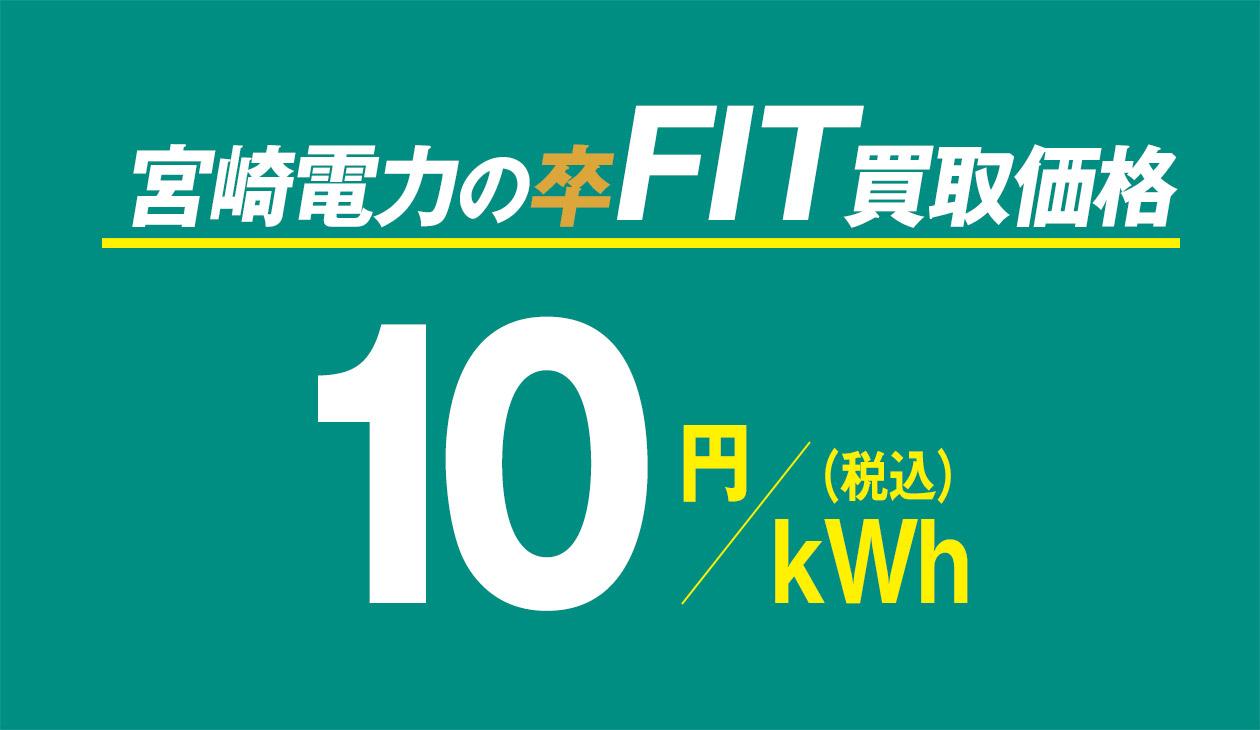 宮崎電力株式会社