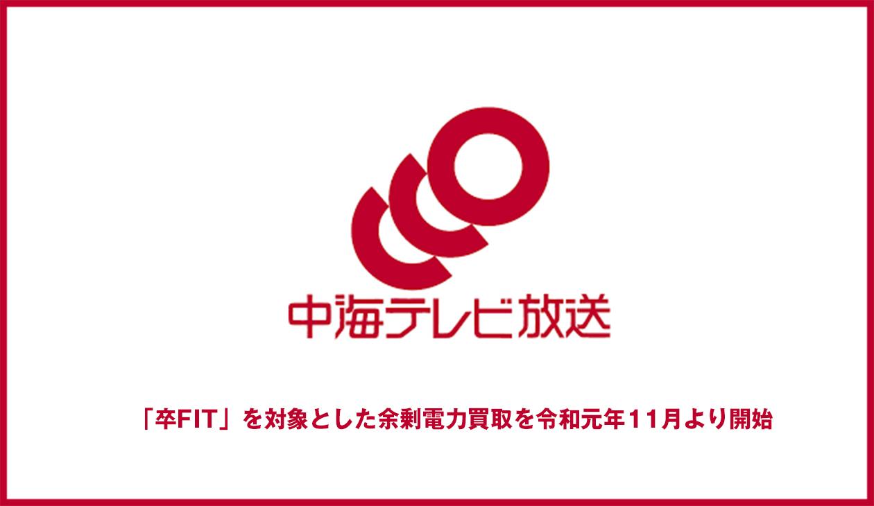 株式会社中海テレビ放送 「卒FIT」を対象とした余剰電力買取を令和元年11月より開始
