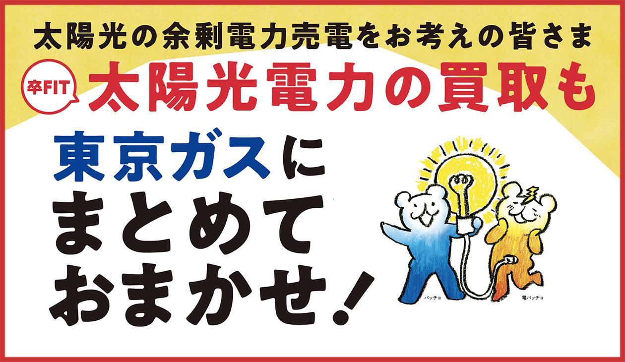 東京ガスはFIT制度満了後の太陽光電力を買い取ります