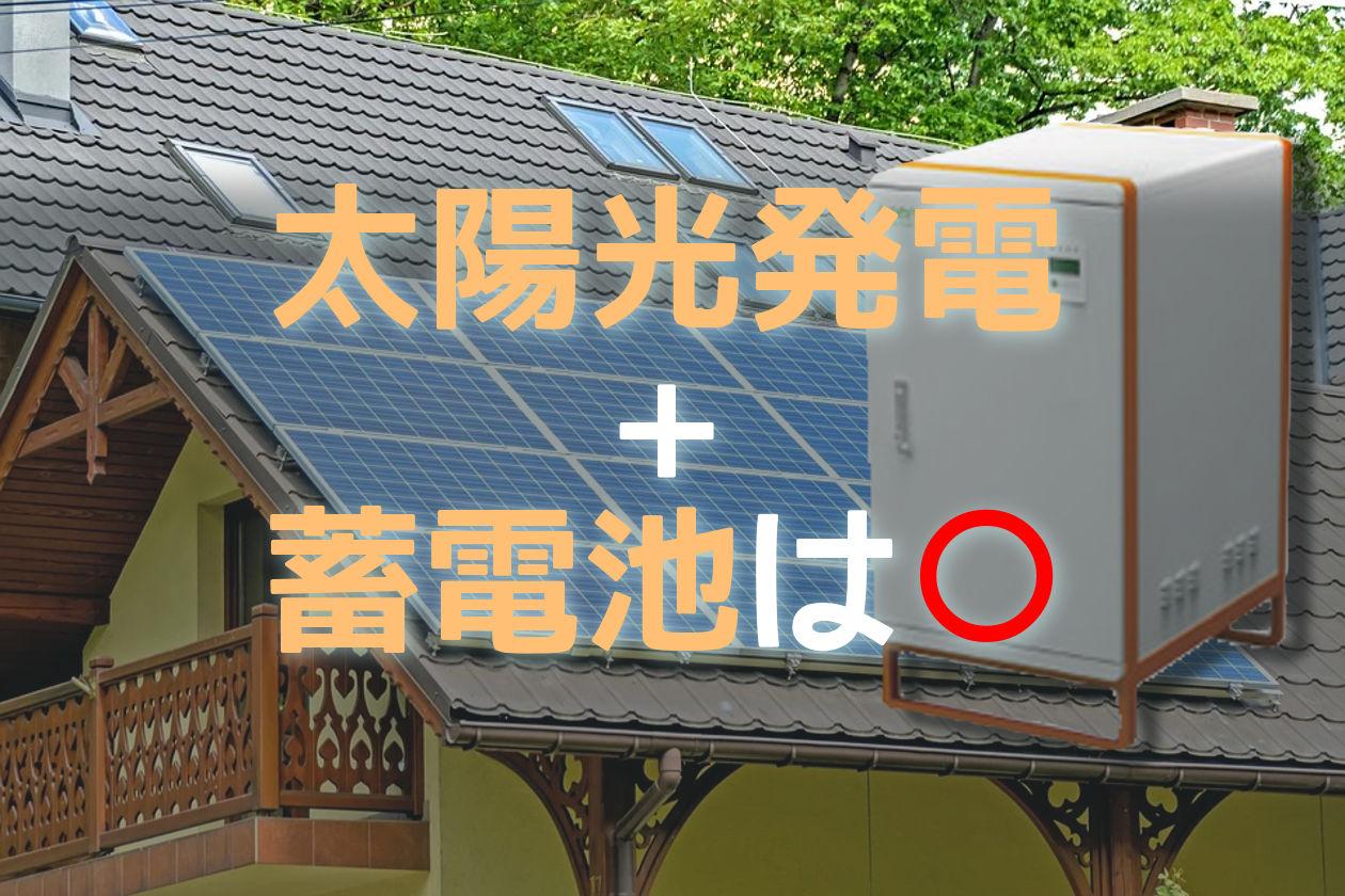 太陽光と蓄電池の併用はベスト!