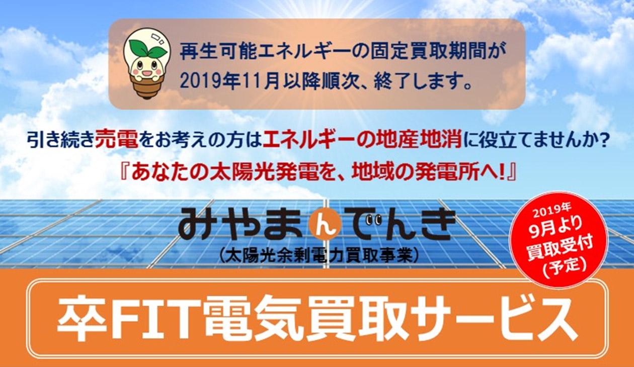 みやまスマートエネルギー株式会社
