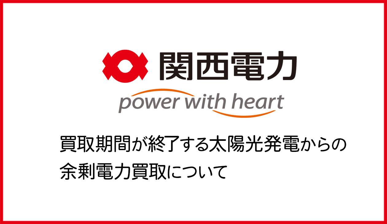 関西電力株式会社 買取期間が終了する太陽光発電からの電力買取について