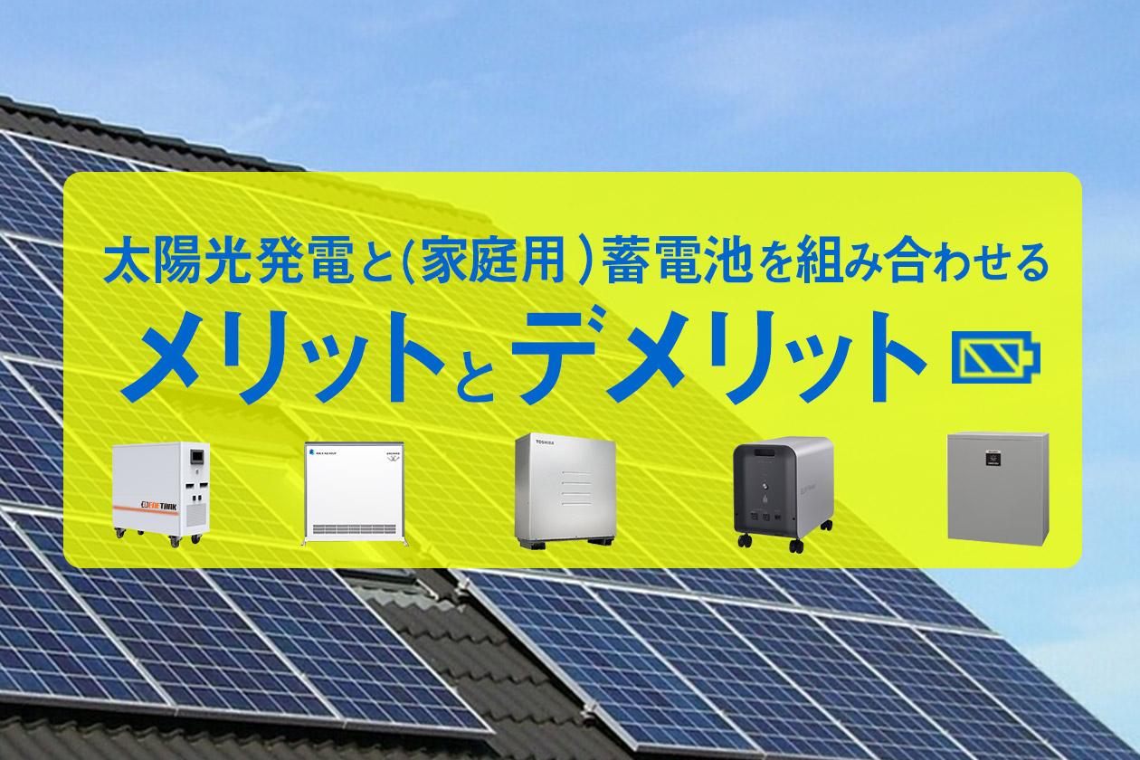 太陽光発電と(家庭用)蓄電池を組み合わせるメリットとデメリット