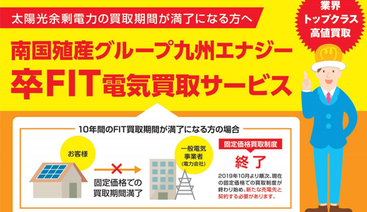 九州エナジー株式会社 卒FIT電気買取サービス