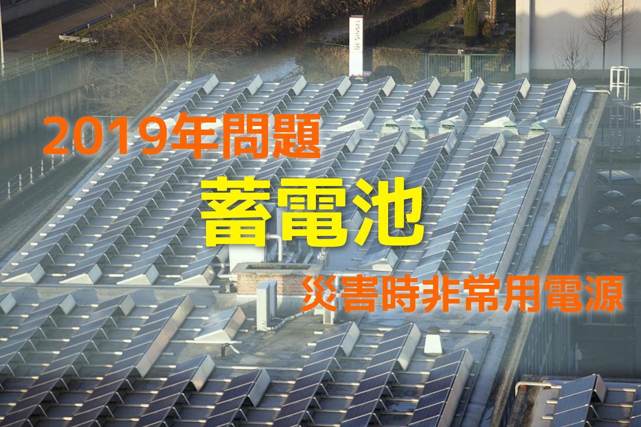 卒FITや災害で注目を集める蓄電池