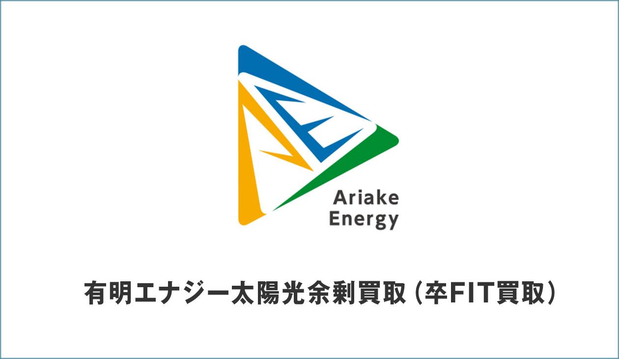 太陽光余剰買取サービス(卒FIT買取) 有明エナジー株式会社