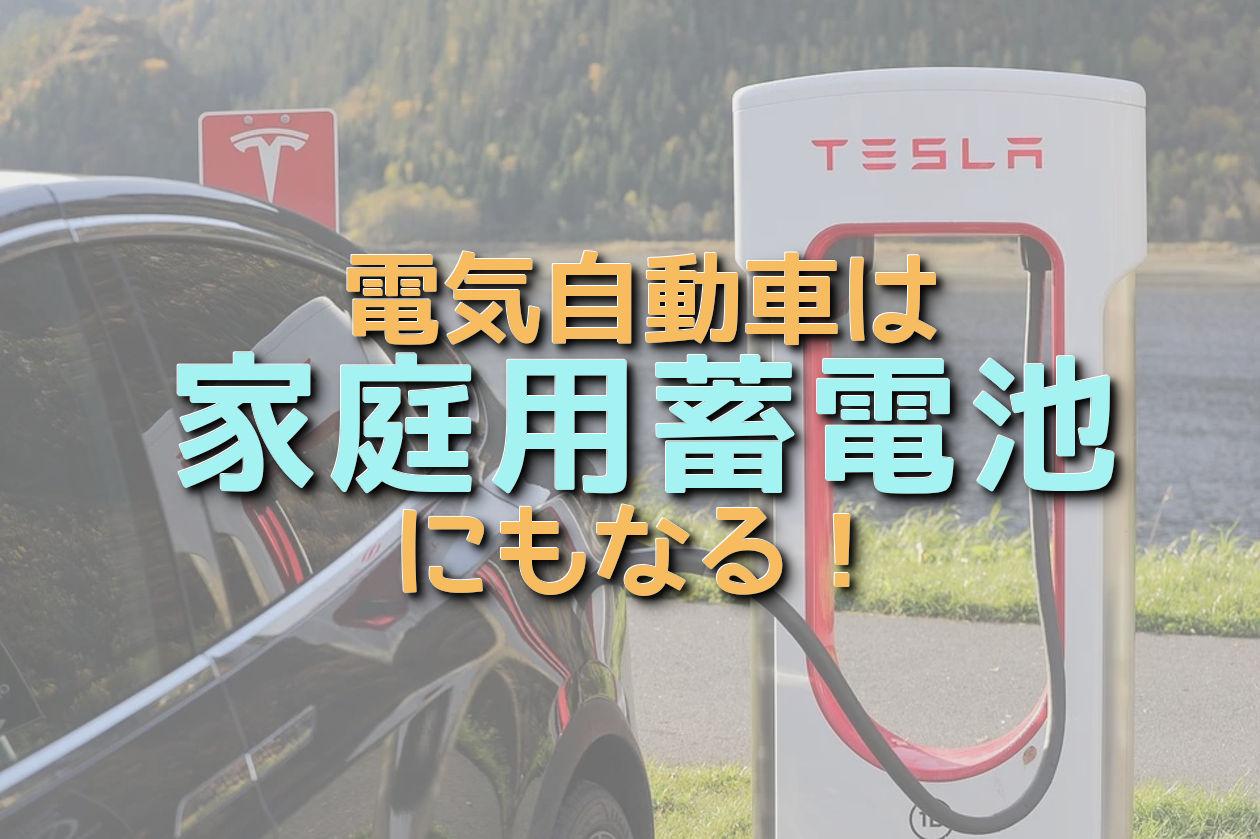 電気自動車は蓄電池としても使える