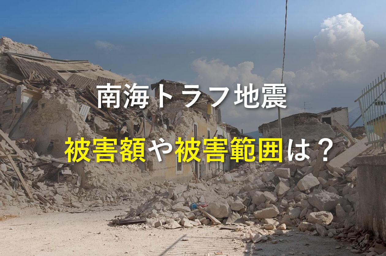 予想 南海 トラフ 地震 南海トラフ地震対策 :