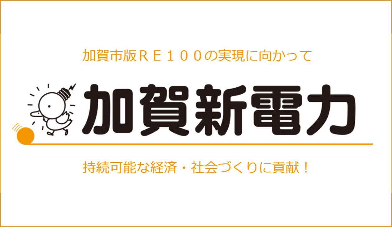 卒FIT買取します! 加賀市総合サービス株式会社