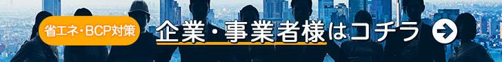 """【最大60万円】2020年秋開始予定 東京都の補助金""""自家消費プラン""""とは?"""