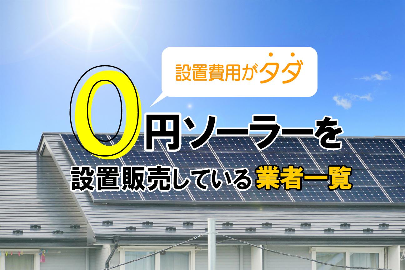 0円ソーラーを設置販売している業者一覧