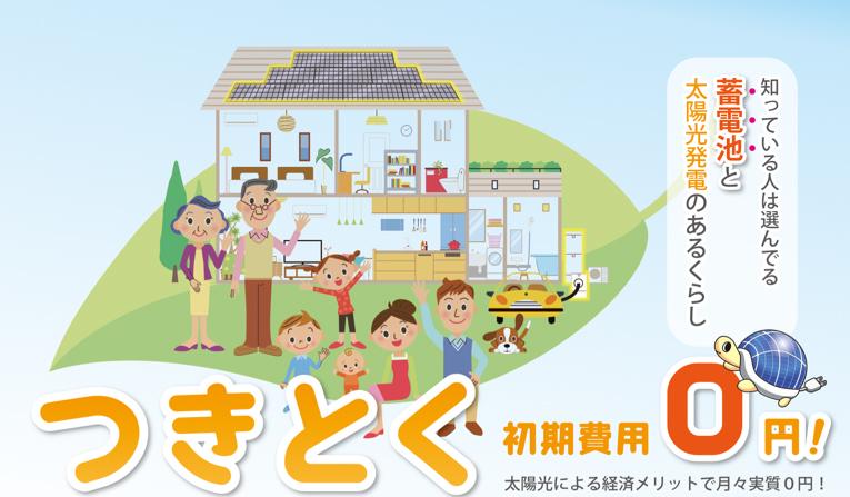 株式会社サンコー 太陽光発電システム「さきとくプラン」