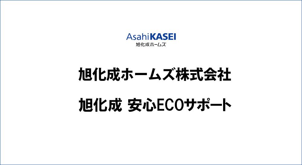 旭化成ホームズ株式会社 旭化成 安心ECOサポート