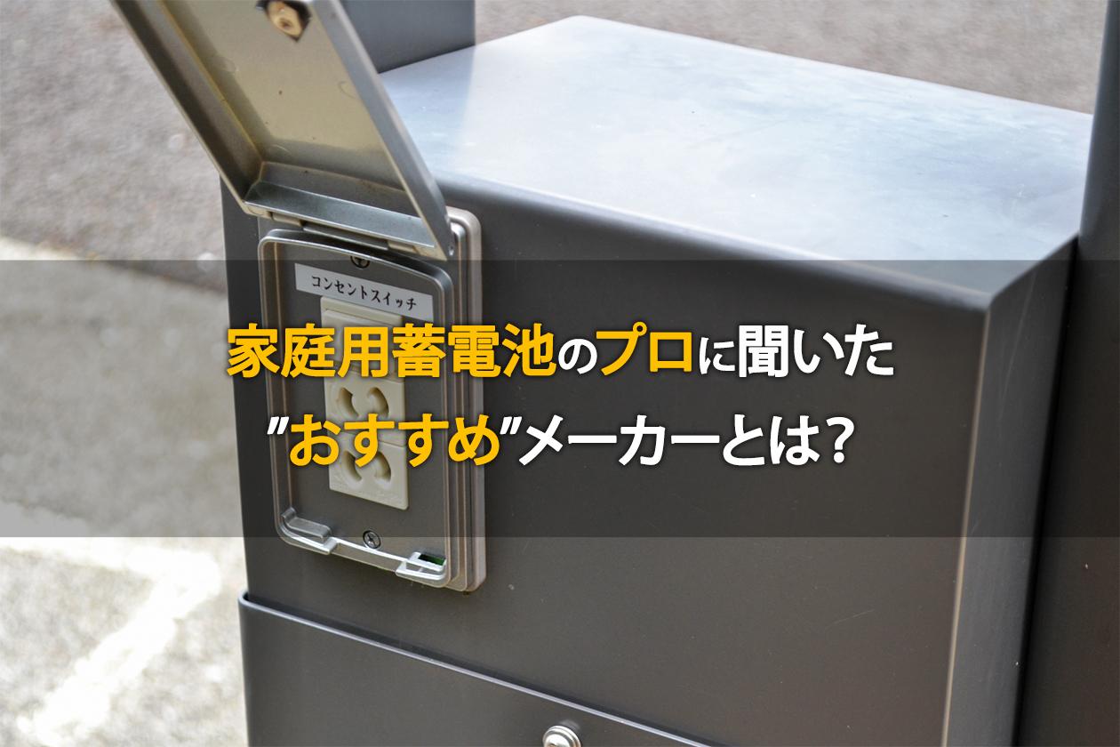 【太陽光設置者向け】家庭用蓄電池のプロに聞いたおすすめメーカーとは?