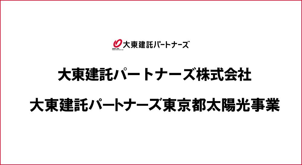 大東建託パートナーズ株式会社 大東建託パートナーズ東京都太陽光事業