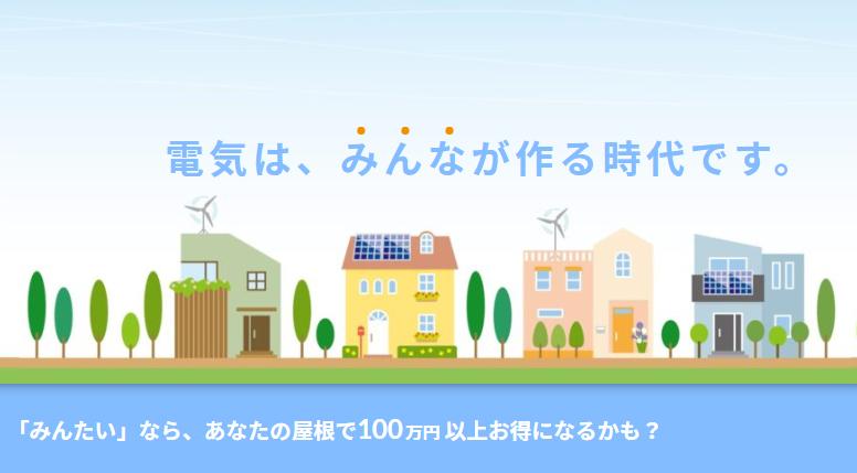 株式会社ダブルボランチ みんなの太陽光発電「お手軽プラン」