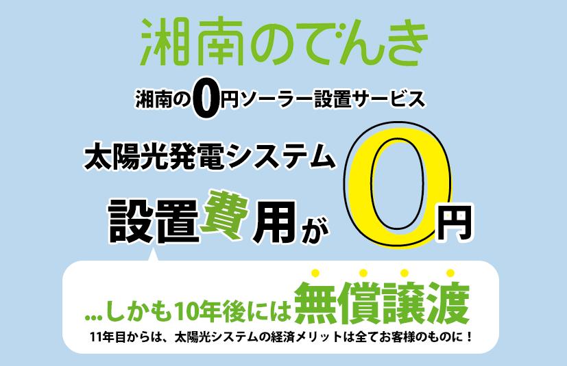 湘南電力株式会社 0円ソーラー設置サービス