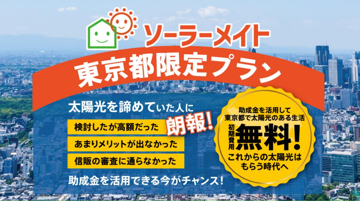 レネックス電力合同会社 ソーラーメイト東京都限定プラン(ライトプラン)
