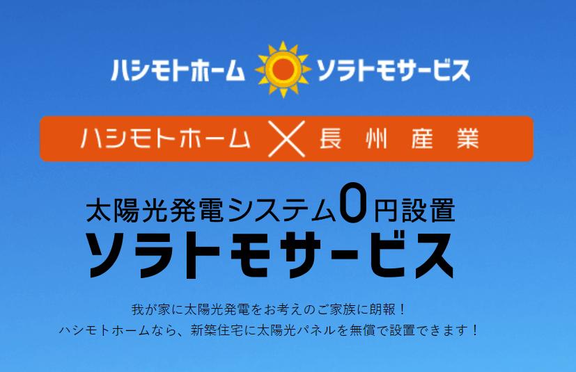 長州産業株式会社 ソラトモサービス