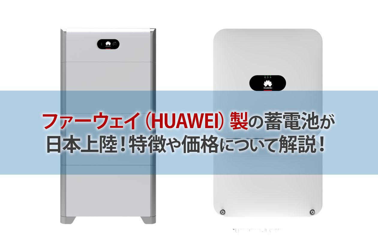 ファーウェイ(HUAWEI)製の蓄電池が日本上陸!特徴や価格について解説!