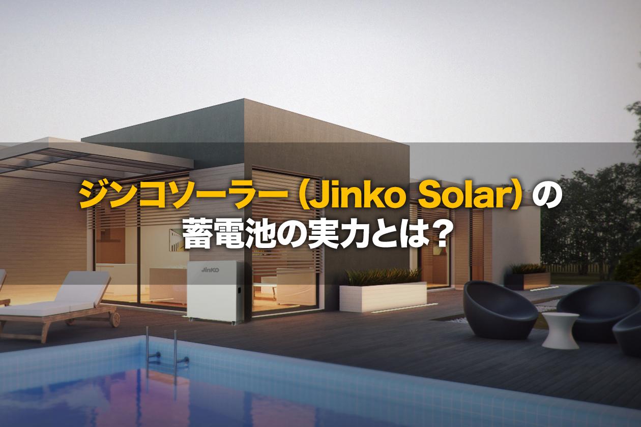 ジンコソーラー(Jinko Solar)の蓄電池の実力とは?