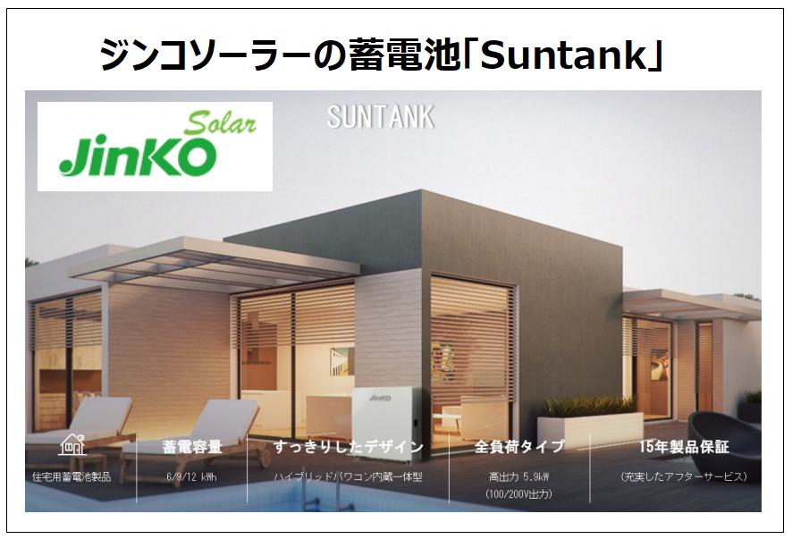 ジンコソーラーの蓄電池「Suntank」の特長