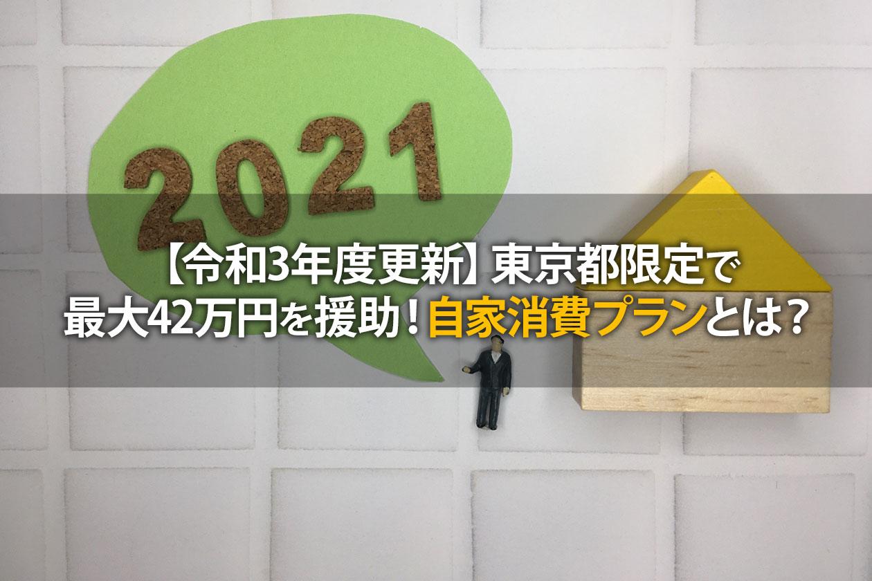 【令和3年度更新】東京都限定で最大42万円を援助!自家消費プランとは?