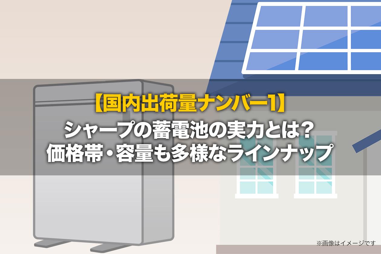 シャープの蓄電池の実力とは?価格帯・容量も多様なラインナップ【国内出荷量ナンバー1】