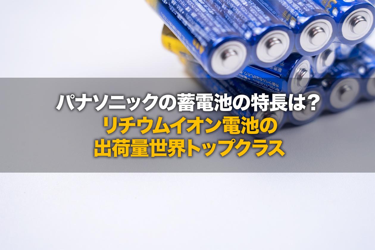 パナソニックの蓄電池の特長は?【リチウムイオン電池の出荷量世界トップクラス】